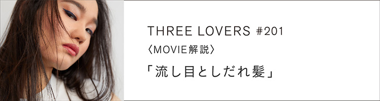 THREE LOVERS #201